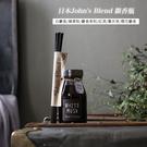日本John's Blend 香氛擴香竹 擴香瓶 140ml【DC0044】室內擴香