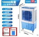 夏新空調扇冷風機家用加水型冷風扇制冷器小...