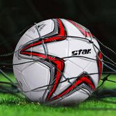 star世達足球5號成人男子四4號中小學生3號兒童訓練比賽真皮腳感【博雅生活館】