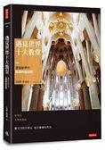 遇見世界十大教堂:建築師帶你閱讀神聖空間