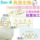 【京之物語】San-X角落生物 2層口罩收納套 口罩防塵套 隨身收納袋(三款) 現貨
