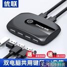 切換器 優聯 USB2.0打印機網路共享器4口二進四出2台電腦 星河光年
