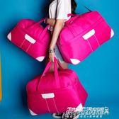 旅行包 旅行包女手提韓版行李包男旅游包牛津布旅行袋防水大容量待產包潮
