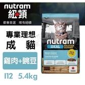 *KING*紐頓nutram 專業理想 成貓 I12 雞肉+豌豆 5.4kg/包