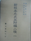 【書寶二手書T5/歷史_LAR】新校本元...