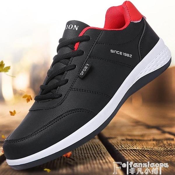 休閒鞋 2021新款男鞋冬季男士休閒皮鞋商務運動鞋潮學生百搭耐磨跑步鞋子 非凡小鋪