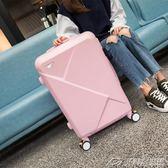 行李箱小清新萬向輪旅行箱登機箱20韓版子母箱男女潮26拉桿箱24寸YXS  潮流前線