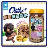 【酷司特】烘培潔牙餅乾 起司風味 350g*2罐(D001F21-1)