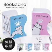 黑白小貓收納伸縮書架書擋書檔書櫃書靠收納架置物架桌面收納收納櫃BO086 誠田物集