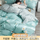南極人四件套全棉純棉被套宿舍三件套被單網紅款床單床笠床上用品 名購居家