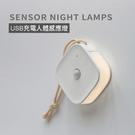 HBK 人體感應夜燈 USB充電 低功耗...