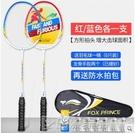 羽毛球拍雙拍套裝成人兒童小學生初學者進攻型耐打耐用型 印象家品