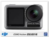 DJI 大疆 OSMO Action 運動攝影機(公司貨)