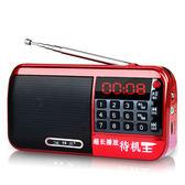 老人迷你收音機MP3播放器隨身聽播放器外放充電聽歌機老年人TW
