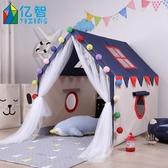 遊戲屋 兒童帳篷 室內 男孩 家用讀書超大房子寶寶家玩具游戲屋 分床神器  燈砂 城市科技DF