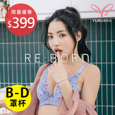 【Yurubra】V溝包不露內衣。B.C.D罩 大罩杯 集中 爆乳 性感 台灣製 ※0559藍