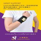 吸濕排汗護腕  GoAround  COOLMAX加強壓縮護腕(1入)- 醫療護具 壓縮型護腕 吸濕排汗 杜邦萊卡