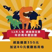 12月周年慶 網路下單限定  加碼送80元餐廳抵用卷