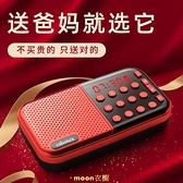 收音機老人新款便攜式老年多功能聽戲曲充電小型迷你全半導體波段 [快速出貨]