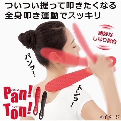 日本【alphax】健康拍通PAN! TON!棒(紅色)★紓解通暢  (1隻$399)