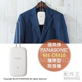 日本代購 空運 2019新款 Panasonic 國際牌 MS-DM10 攜帶型 除臭機 衣物 消臭 汗臭 菸味 烤肉味