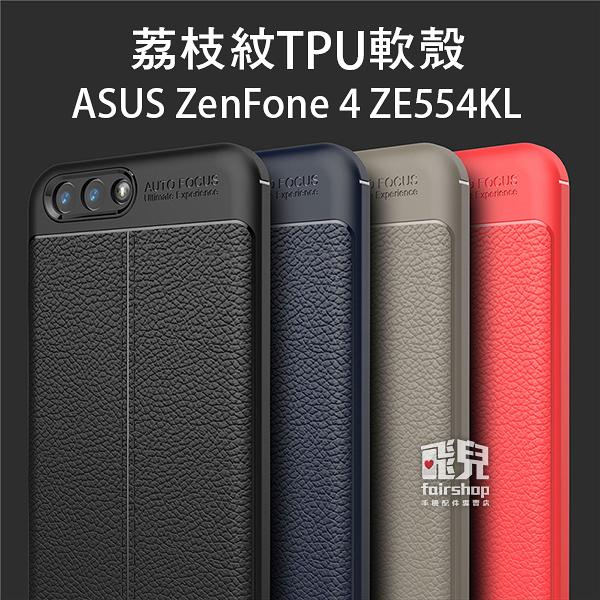 【妃凡】品味追求!荔枝紋 TPU 軟殼 ASUS ZenFone 4 ZE554KL 手機殼 保護套 防指紋 005