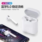 藍芽耳機 真無線藍牙耳機隱形單耳入耳掛耳式雙耳運動跑步安卓通用適用蘋果iphone華為 薇薇