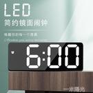 創意鏡面鬧鐘多功能LED鐘表化妝鏡鬧鐘電池插電兩用鬧鐘電子掛鐘  一米陽光