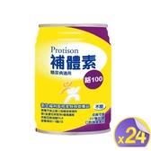 補體素 鉻100糖尿病適用液態營養品(不甜)237mlx24罐 大樹