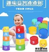 疊疊杯 兒童 套杯 玩具 益智 層層疊嬰兒 寶寶 疊疊樂宜家杯子 彩虹疊疊圈