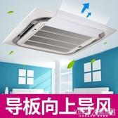 中央空調擋風板吸頂機導風板天花機擋板空調導風罩防直吹擋冷暖風CY『新佰數位屋』