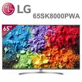 24期零利率 限台北/新北銷售 LG 樂金 65型 奈米4K IPS智慧連網液晶電視 65SK8000PWA 含基本安裝
