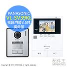 日本代購 空運 Panasonic 國際牌 VL-SV39KL 視訊門鈴 3.5吋 廣角型 對講機 訪客錄影紀錄