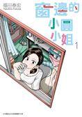 窗邊的小圓小姐(1)