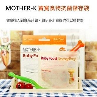 韓國MOTHER-K 食物抗菌儲存袋(200ml×30個)