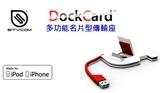 ▼Stycom DockCard iPhone 4/Iphone 4S 專用 多功能名片型傳輸座 多功能座充 多工能傳輸座 可放置記憶卡
