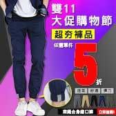 雙11大促購物節~超夯褲品5折