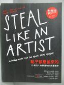 【書寶二手書T1/設計_MFI】點子都是偷來的_奧斯汀.克隆