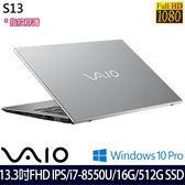 VAIO S13-NP13V1TW008P 13.3吋i7-8550U四核512G SSD效能輕薄筆電 (銀)