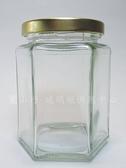 台灣製造 附金蓋 250cc六角瓶【T012】果醬瓶 醬菜瓶 干貝醬 玻璃瓶 玻璃罐