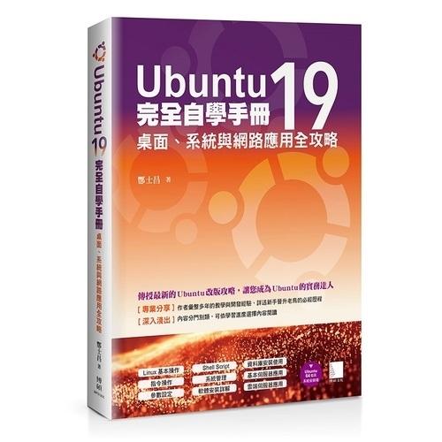 Ubuntu19完全自學手冊(桌面.系統與網路應用全攻略)
