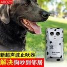 狗叫擾民神器小型犬超聲波止吠器壁掛式驅狗神器防狗智能止吠器 小山好物