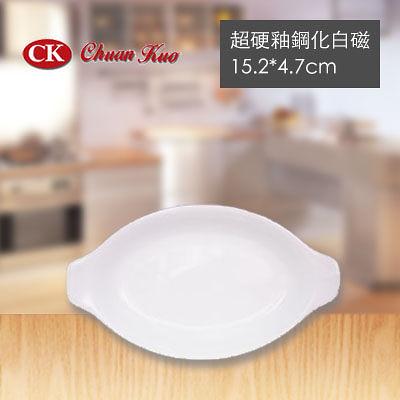 【CK】Oval Dish 焗烤盤 (10入)