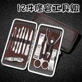 修容修足工具組-12件修甲修眉不鏽鋼美容工具套組73pp377【時尚巴黎】