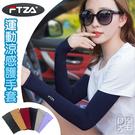 FTZA運動涼感護手袖套 露指加長款 台灣製 (3雙) ~DK襪子毛巾大王