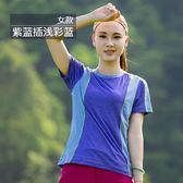 排汗衣女戶外運動短袖寬松夏季薄款輕薄圓領拼色女裝T恤