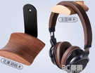 影巨人包郵臂掛式實木耳機架胡桃木耳麥掛架鋁合金頭戴式創意支架 3C優購