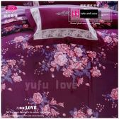 『薄被套』(6*7尺) *╮☆御芙專櫃【凡爾賽LOVE】紫/60支高觸感絲光棉/雙人