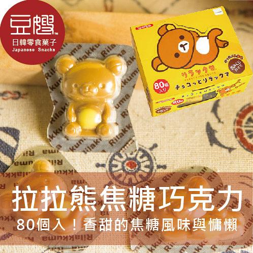 【豆嫂】日本零食 丹生堂 拉拉熊造型焦糖巧克力(80個/盒)/蘋果軟糖
