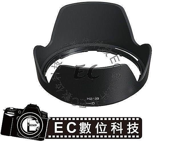 【EC數位】Nikon 專用 可反扣遮光罩 HB-39 HB39 太陽罩 遮光罩 AF-S DX Nikkor 16-85mm F3.5-5.6G ED VR